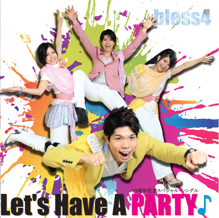Let's Have A PARTY♪